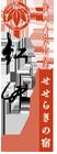 静岡の奥座敷 せせらぎの宿 紅竹